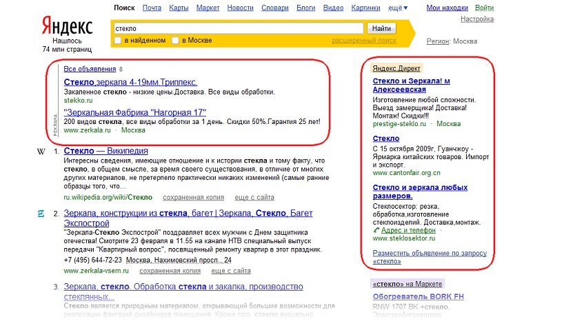 Интернет реклама определение словарь google analytics and google adwords
