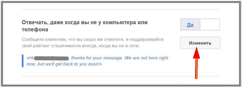 Facebook Messenger для бизнеса_управление временем ответа на сообщения