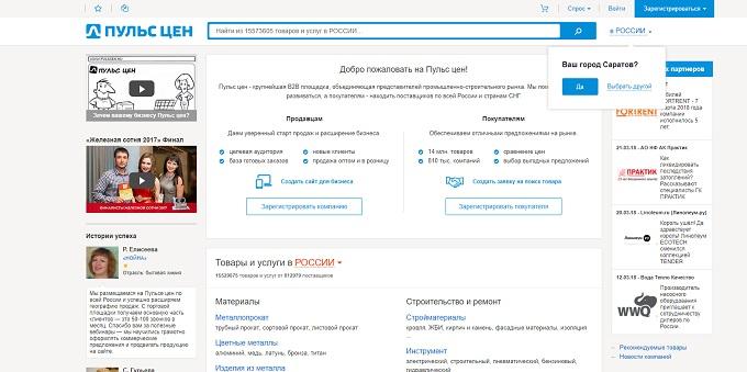 Бесплатная реклама в интернете в россии прогнать сайт Самотёчная улица