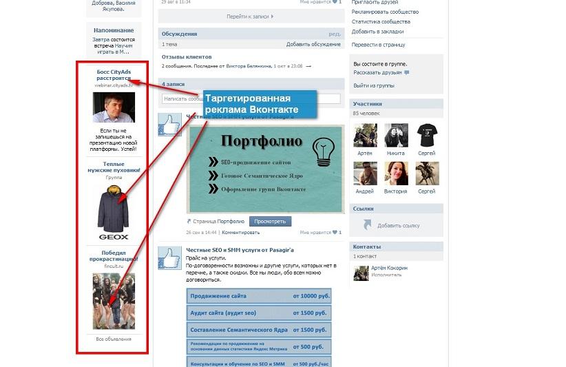 Бесплатная реклама в интернете в россии реклама заработка в интернете видео