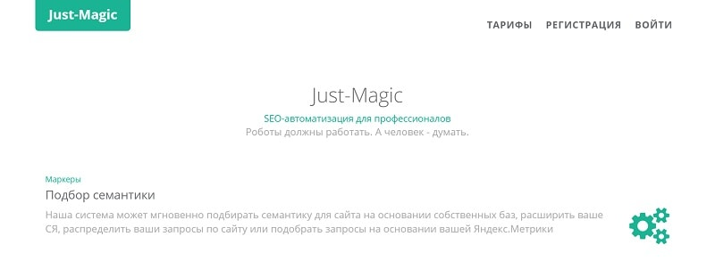 Just-Magic