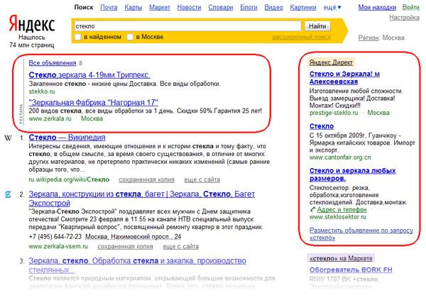 Виды интернет-рекламы  классика жанра и новинки продвижения 1a2a5244b36