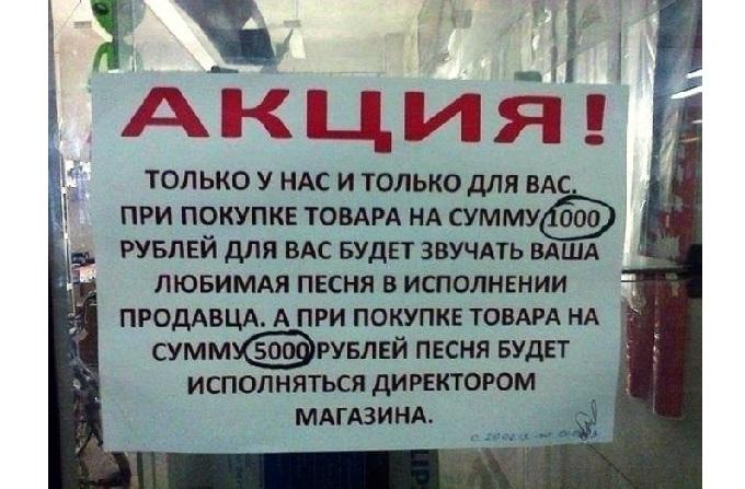 Как вам такая акция?))))))