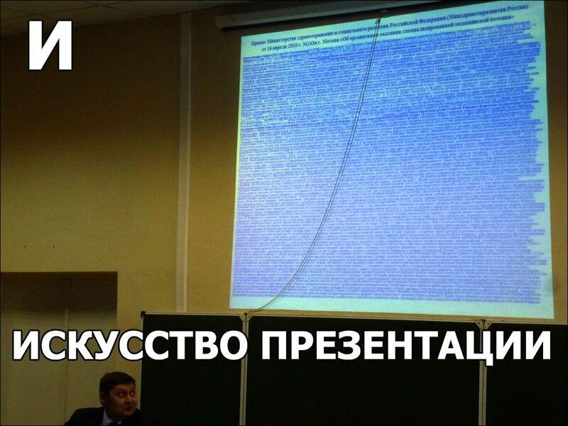 Секреты идеальной презентации