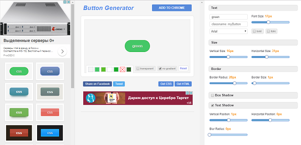 Дизайн кнопок для сайта_Best CSS Button Generator