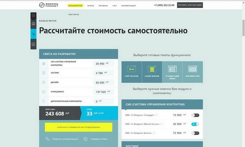 Онлайн расчет стоимости создания сайта цены на создание сайтов на joomla